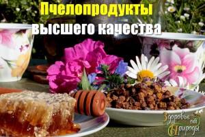 Полезные продукты для здоровья