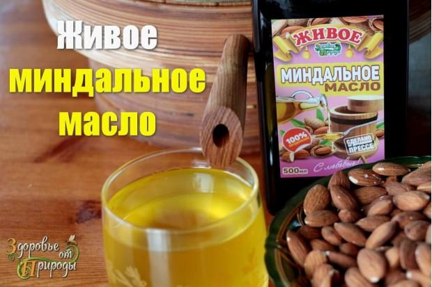 Миндальное масло натуральное 500мл
