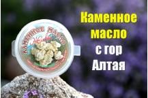 Каменное масло 10гр.
