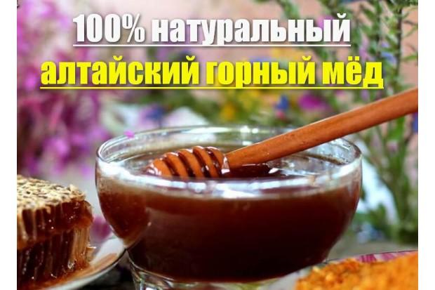 Алтайский горный мёд 700гр