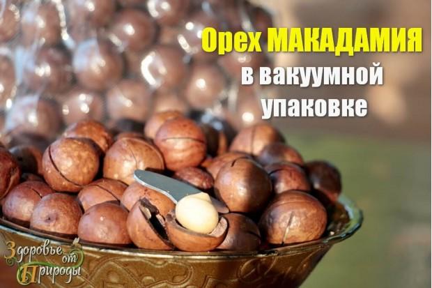 Макадамия орехкупить в Москве 1кг
