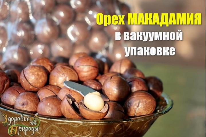 Макадамия орех 1кг