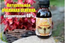Огнёвка пчелиная 40%