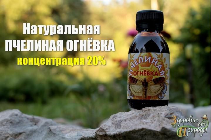 Огнёвка пчелиная 20%