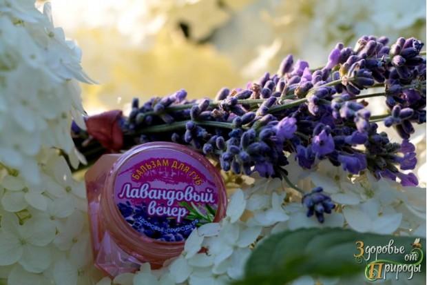 Бальзам для губ натуральный с ароматом лаванды