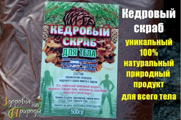 Натуральный скраб для тела 500гр