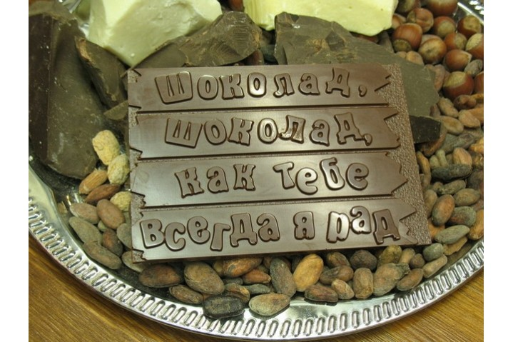 Открытка «Шоколад, шоколад…»