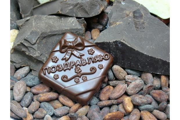 Шоколад ручной работы - Поздравляю, купить от производителя натуральной продукции
