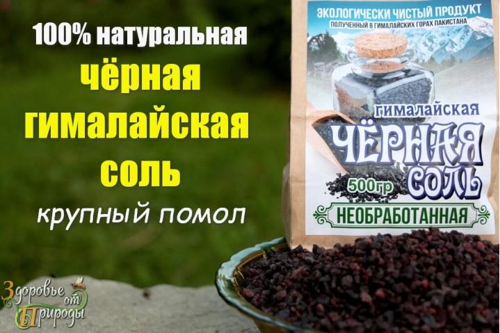 Чёрная соль гималайская 500гр.