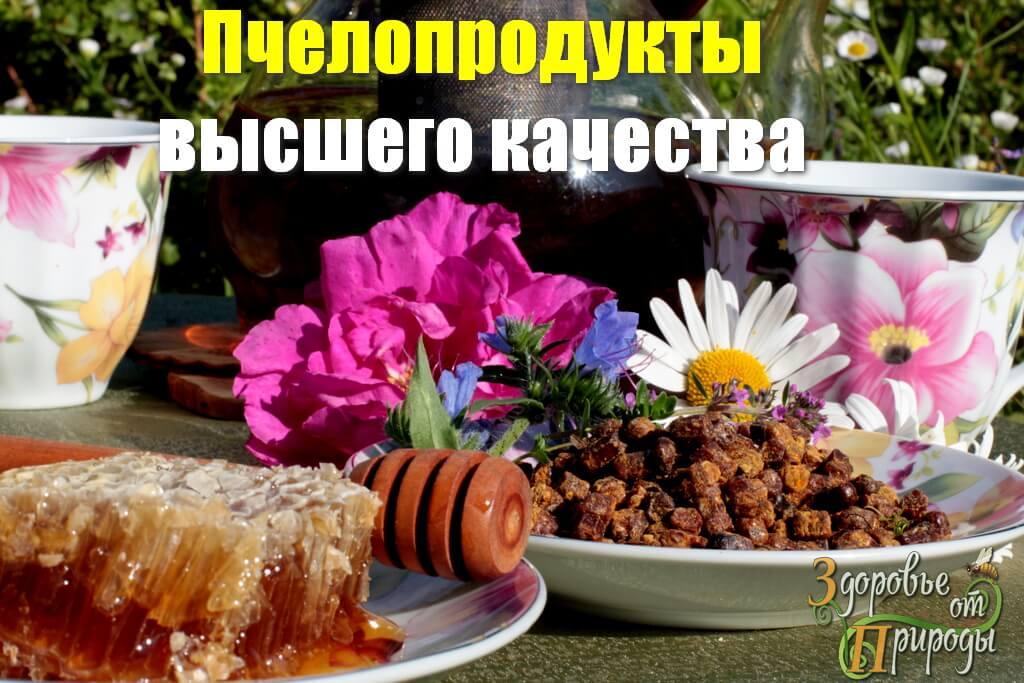 Пчелопродукция с экопасеки